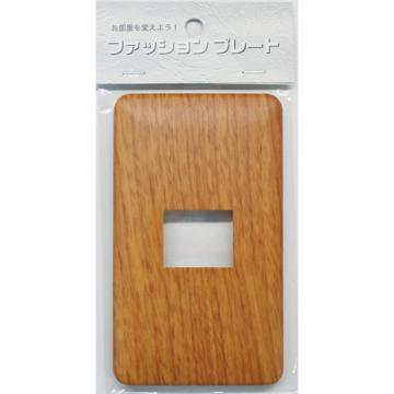 スイッチプレート 木目調B 1個口用 [品番]00-4683