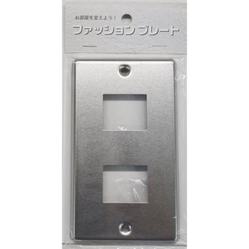 スイッチプレート ステンレス 2個口用 [品番]00-4690