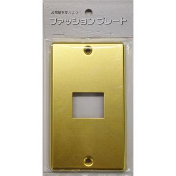 スイッチプレート 真鍮 1個口用 [品番]00-4698
