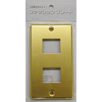 スイッチプレート 真鍮 2個口用 [品番]00-4699