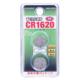 Vリチウム電池 CR1620 2個入 [品番]07-9969