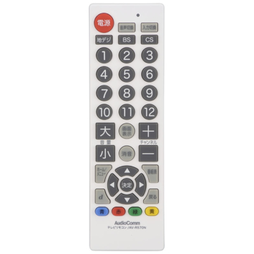AudioComm テレビ専用 シンプルリモコン 白 [品番]03-2705