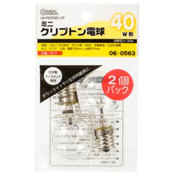 ミニクリプトン電球 E17 40形相当 クリア 2個入 [品番]06-0563