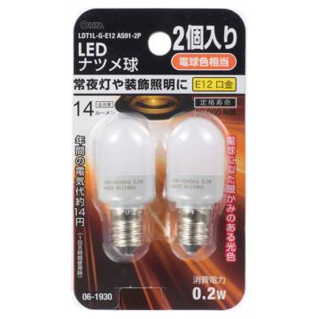 LEDナツメ球 常夜灯 E12 電球色 2個入 [品番]06-1930