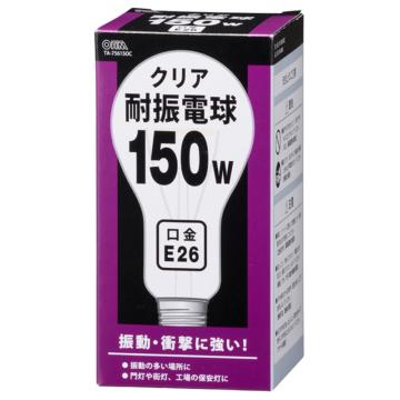 耐震電球 E26 150W クリア [品番]06-0584