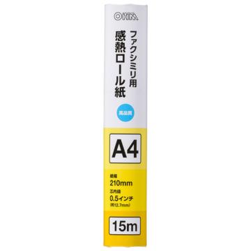 感熱ロール紙 ファクシミリ用 A4 芯内径0.5インチ 15m [品番]01-0727