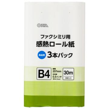感熱ロール紙 ファクシミリ用 B4 芯内径0.5インチ 30m 3本パック [品番]01-0732