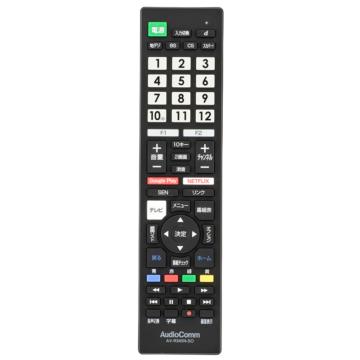 AudioComm テレビリモコン ソニーブラビア専用 [品番]03-5915