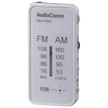 AudioComm FMステレオ/AMライターサイズラジオ ホワイト [品番]07-9817