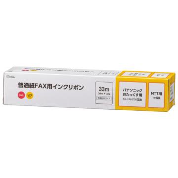 普通紙FAXインクリボン S-P3タイプ 3本入 33m [品番]01-3865