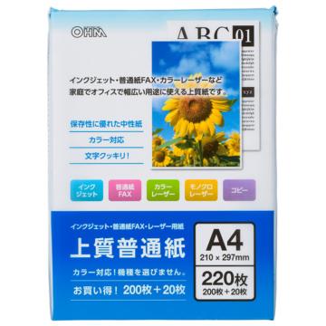 上質普通紙 A4 220枚 [品番]01-0736