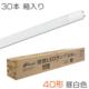 直管LEDランプ 40形相当 G13  30本入 昼白色 [品番]06-3398