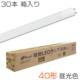 直管LEDランプ 40形相当 G13  30本入 昼光色 [品番]06-3399