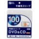 DVD/CD不織布スリーブ 両面収納×50枚 ホワイト [品番]01-3780