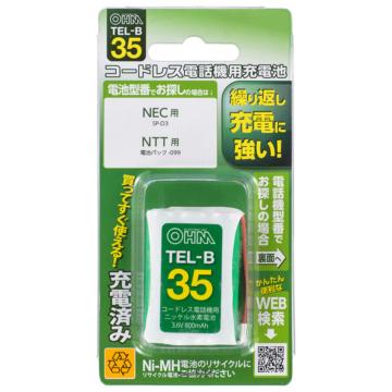 コードレス電話機用充電池TEL-B35 長持ちタイプ [品番]05-0035