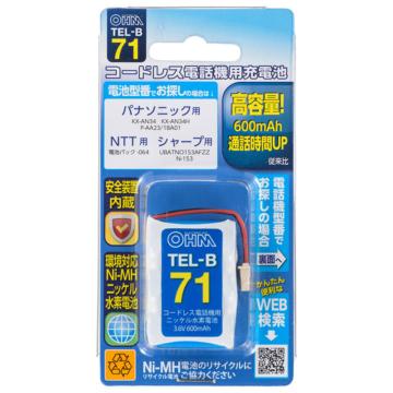 コードレス電話機用充電池TEL-B71 高容量タイプ [品番] 05-0071