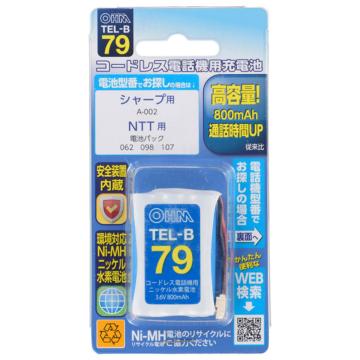 コードレス電話機用充電池TEL-B79 高容量タイプ [品番]05-0079