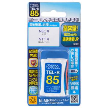 コードレス電話機用充電池TEL-B85 高容量タイプ [品番]05-0085