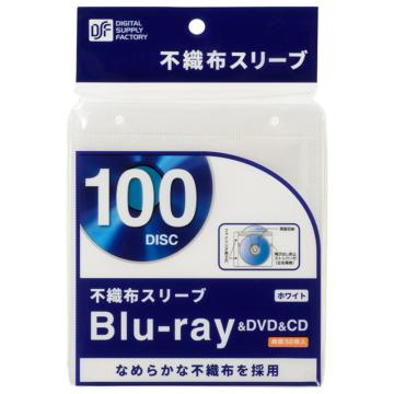 ブルーレイ/DVD/CD不織布スリーブ 両面収納×50枚 ホワイト [品番]01-3776