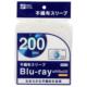 ブルーレイ/DVD/CD不織布スリーブ 両面収納×100枚 ホワイト [品番]01-3778
