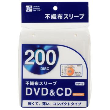 DVD/CD不織布スリーブ 両面収納×100枚 ホワイト [品番]01-3782