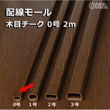 モール 0号 木目チーク 2m×1本 [品番]00-4513
