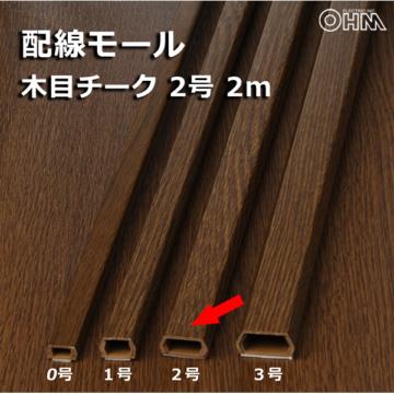 モール 2号 木目チーク 2m×1本 [品番]00-4515