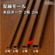 モール 2号 木目オーク 2m×1本 [品番]00-4518