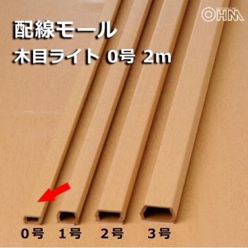 モール 0号 木目ライト 2m×1本 [品番]00-4566