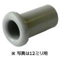ツバ管9ミリ グレー 5個 [品番]04-5032