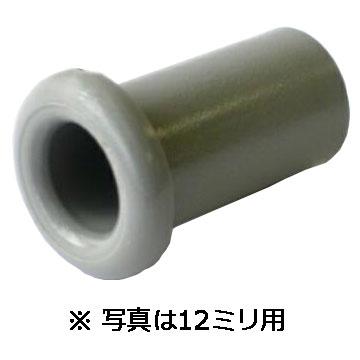 ツバ管12ミリ グレー 5個 [品番]04-5033