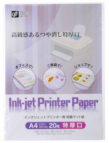インクジェットプリンター用 両面マット紙 A4特厚 20枚 [品番]01-3698