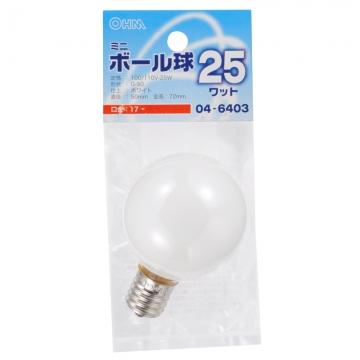 ミニボール球 G50 E17/25W ホワイト [品番]04-6403