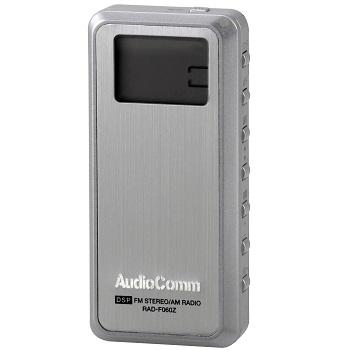 AudioComm ライターサイズDSPラジオ シルバー [品番]07-7766