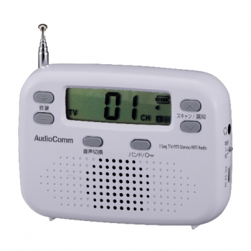 AudioComm ワンセグハンディラジオ [品番]07-8057