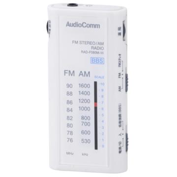 AudioComm ライターサイズラジオ ホワイト [品番]07-9735