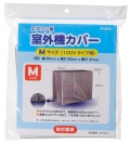 エアコン室外機カバー Mサイズ100Vタイプ用 [品番]07-9741