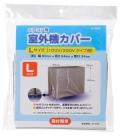エアコン室外機カバー Lサイズ100V/200Vタイプ用 [品番]07-9742