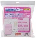 全自動用 洗濯機カバー フリーサイズ ピンク [品番]07-9744