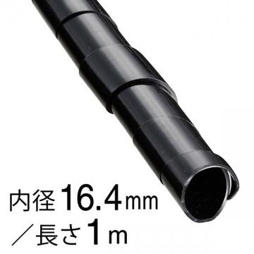 スパイラルチューブφ16.4mm 1m 黒 [品番]09-1660