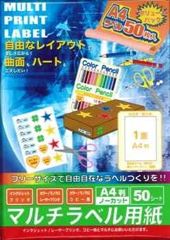 インクジェット用紙マルチラベル A4 50枚 [品番]00-5379