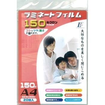 ラミネートフィルム150ミクロン A4 20枚 [品番]00-5511