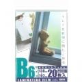 ラミネートフィルム100ミクロン B6 20枚 [品番]00-5535