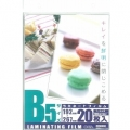 ラミネートフィルム100ミクロン B5 20枚 [品番]00-5537