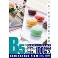 ラミネートフィルム100ミクロン B5 100枚 [品番]00-5538