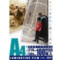 ラミネートフィルム100ミクロン A4 100枚 [品番]00-5540