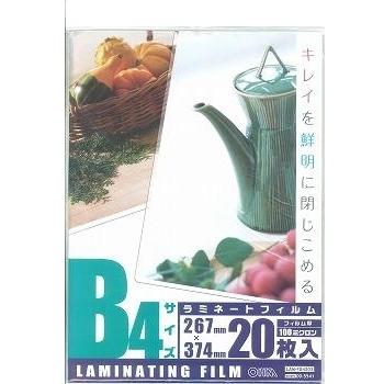 ラミネートフィルム100ミクロン B4 20枚 [品番]00-5541