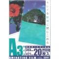 ラミネートフィルム100ミクロン A3 20枚 [品番]00-5543