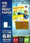 インクジェット用紙 名刺 A410面×25枚 [品番]00-6480