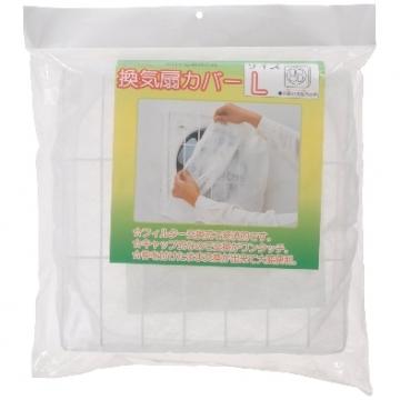 キャップ式換気扇カバー Lサイズ [品番]00-6632